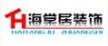 深圳市海棠居装饰设计有限责任公司