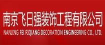 南京飞日强装饰工程有限公司