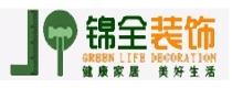 南京锦全装饰设计工程有限公司