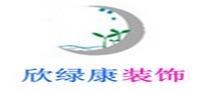 武汉欣绿康装饰工程有限公司