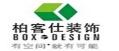 武汉柏客仕装饰设计工程有限公司