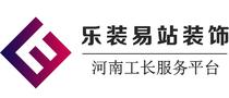 河南乐装易站装饰设计工程有限公司