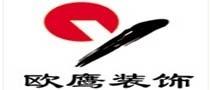 南京欧鹰装饰公司