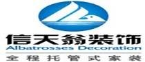 北京信天翁建筑装饰工程有限公司