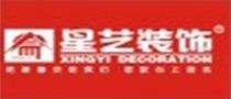 广东星艺装饰有限公司