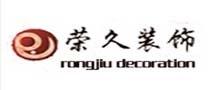 南京荣久装饰有限公司
