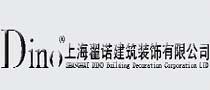 上海翟诺建筑装饰有限公司
