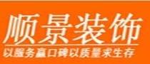广州顺景装饰有限公司