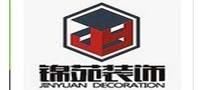 南京锦苑装饰有限公司