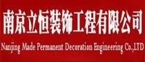 南京立恒装饰工程有限公司
