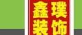 温州鑫璞装饰工程有限公司