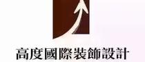 北京市高度国际工程装饰设计股份有限公司西安分公司