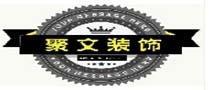 北京聚文装饰有限公司