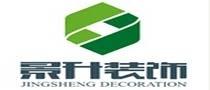 南京景升装饰设计