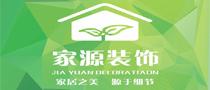 武陵区家源装饰设计中心