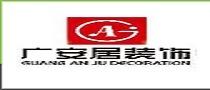 广西南宁广安居装饰工程有限公司