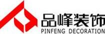 广州品峰装饰设计有限公司广州总部