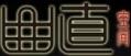 上海曲直空间设计装饰工程有限公司