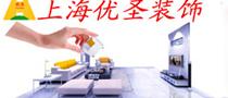 上海优圣建筑装潢有限公司