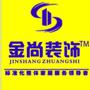 济南金尚装饰工程有限公司北京分公司