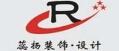 上海蕊扬装饰设计有限公司
