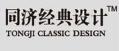 上海同济经典设计有限公司