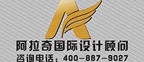 武汉阿拉奇装饰设计工程有限公司