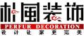 广州市朴风装饰设计有限公司