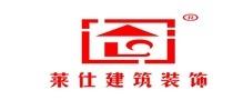 上海莱仕建筑装饰设计工程有限公司