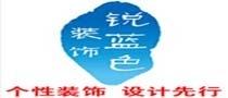 北京锐蓝色装饰工程有限责任公司