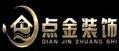 上海点金装饰设计有限公司