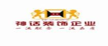 宁波海曙神话装饰工程有限公司