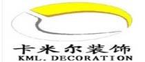 南京卡米尔装饰设计
