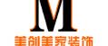 北京美创美家装饰设计工程公司