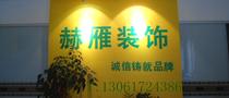 上海赫雁装潢公司