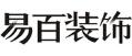 易百装饰沧州公司