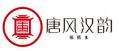 北京唐风汉韵装饰材料有限公司