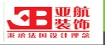 广西南宁亚航建筑装饰设计工程有限公司