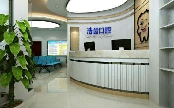 永城牙科医院