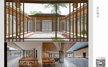 四合院精品酒店设计创意·中式酒店设计