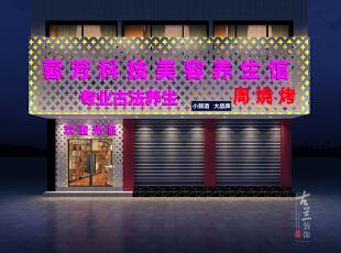都江堰美容院施工的招牌是怎样的图片