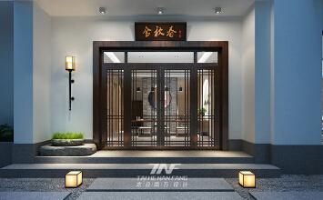 春秋舍精品民宿酒店-...