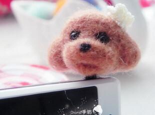 [Diona]羊毛毡戳戳乐贵宾狗 iPhone  耳机塞防尘塞 diy森女dion,DIY,