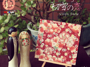 M38{初雪之恋} 手工相册布面本子 DIY粘贴式结婚纪念册 和风大花,创意礼品,