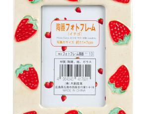日式杂货DASIO龟裂纹草莓陶瓷陶器照片相框相架 4271 0.25kg,创意礼品,