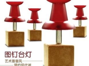 【清库特价】创意超大图钉台灯 新奇特桌灯 按压开关浪漫趣味夜灯,创意礼品,