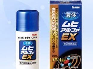 皇冠现货特价 日本代购 池田模范堂 蚊虫止痒水 无比滴 EX 加强版,