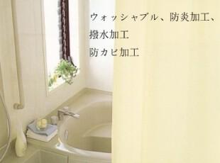 日本cainz小浴室 加厚防水防霉纯色浴帘 130宽*180高,