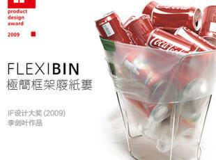 李剑叶作品 IF设计大奖 FLEXIBIN 不锈钢框架废纸篓/垃圾桶,