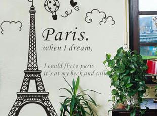 墙贴 法国巴黎铁塔 卡通埃菲尔铁塔 墙贴特价塔80cm高才15元,墙贴/开关贴,